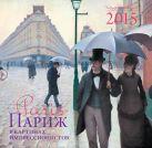 Париж в картинах импрессионистов. Календарь настенный на 2015 год