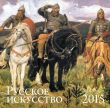 - Русское искусство. Календарь настенный на 2015 год обложка книги