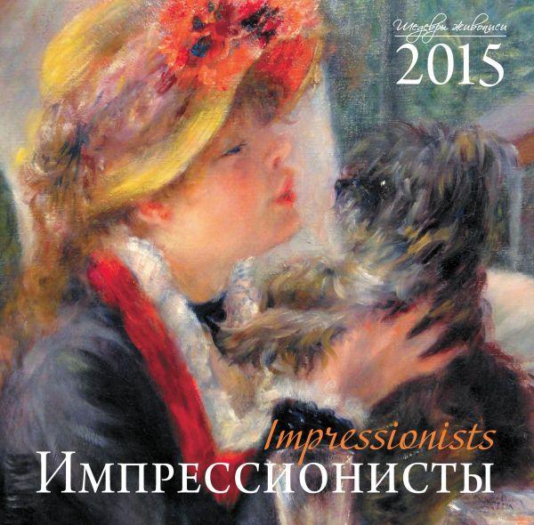 Импрессионисты. Календарь настенный на 2015 год