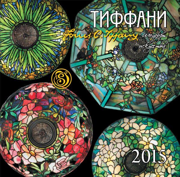Тиффани. Календарь настенный на 2015 год