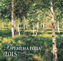 - Времена года. Шедевры мировой живописи. Календарь настенный на 2015 год обложка книги
