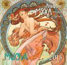 Альфонс Муха. Календарь настенный на 2015 год