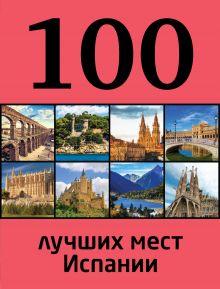 Калинко Т.Ю. - 100 лучших мест Испании обложка книги