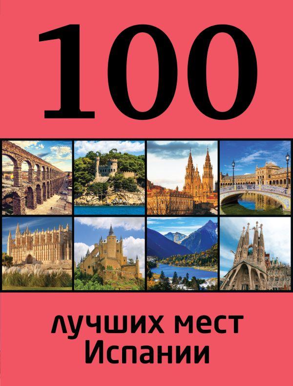 100 лучших мест Испании Калинко Т.Ю.