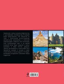 Обложка сзади 100 лучших мест Испании
