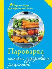 Обложка Пароварка. Самые здоровые рецепты (книга+Кулинарная бумага Saga)