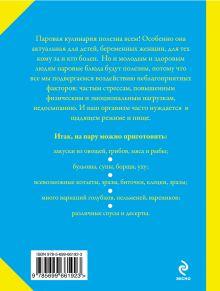 Обложка сзади Пароварка. Самые здоровые рецепты (книга+Кулинарная бумага Saga)