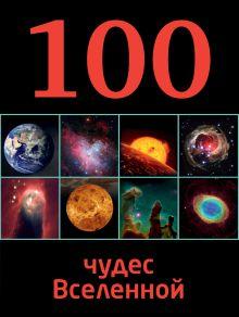 Позднякова И.Ю. - 100 чудес Вселенной обложка книги