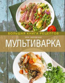 Боровская Э. - Мультиварка. Большая книга рецептов (2-е изд.) (книга+Кулинарная бумага Saga) обложка книги