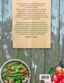 Обложка сзади Мультиварка. Большая книга рецептов (2-е изд.) (книга+Кулинарная бумага Saga)