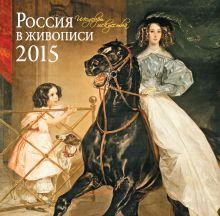 - Россия в живописи. Календарь настенный на 2015 год обложка книги