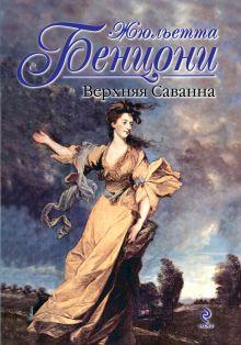 Бенцони Ж. - Верхняя Саванна обложка книги