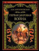 Зайончковский А.М. - Первая мировая война' обложка книги