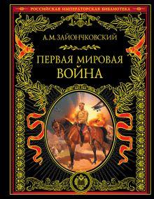 Зайончковский А.М. - Первая мировая война обложка книги