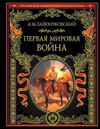 Первая мировая война Зайончковский А.М.
