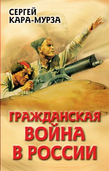 Гражданская война в России обложка книги