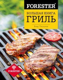 - Forester. Большая книга. Гриль (книга+кулинарная бумага Saga) обложка книги