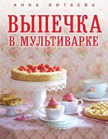Обложка Выпечка в мультиварке (книга+Кулинарная бумага Saga)