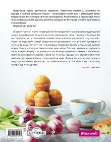 Обложка сзади Выпечка в мультиварке (книга+Кулинарная бумага Saga)