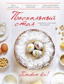 - Пасхальный стол (книга+Кулинарная бумага Saga) обложка книги