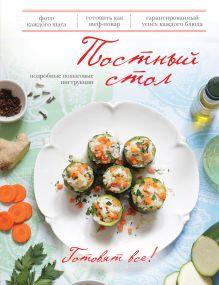 - Постный стол (книга+Кулинарная бумага Saga) обложка книги