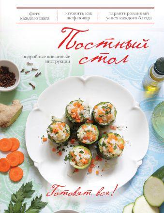 Постный стол (книга+Кулинарная бумага Saga)