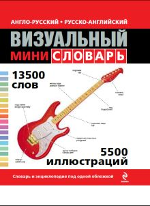 Англо-русский русско-английский визуальный мини-словарь