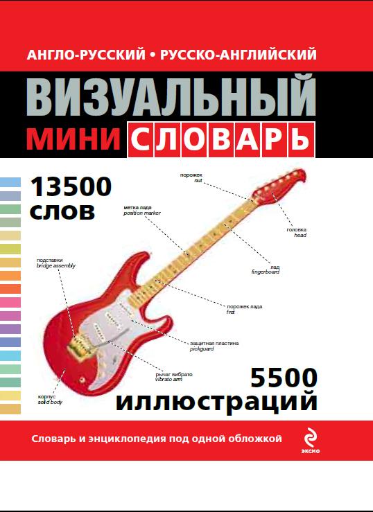 Книги английский и русский скачать