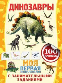 Аксенова А. - Динозавры обложка книги