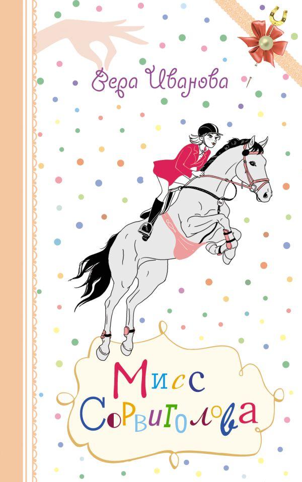 Книги для девочек 13 лет скачать бесплатно