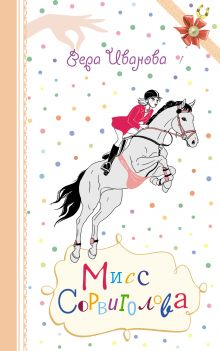 Мисс Сорвиголова обложка книги