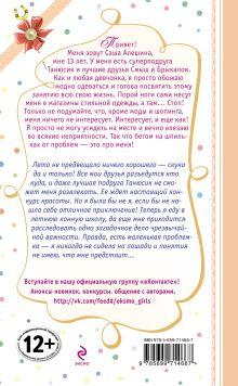 Обложка сзади Мисс Сорвиголова Вера Иванова