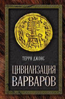 Джонс Т. - Цивилизация варваров обложка книги