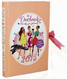 - Мой модный год. Дневник только для девчонок 2015 обложка книги