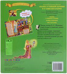 - Сказка о спящей царевне и о семи богатырях. (10 звуковых кнопок). 230х250мм. обложка книги