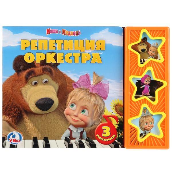 Маша и Медведь. Репетиция оркестра (3 музыкальные кнопки).формат: 206х150мм 6 стр.