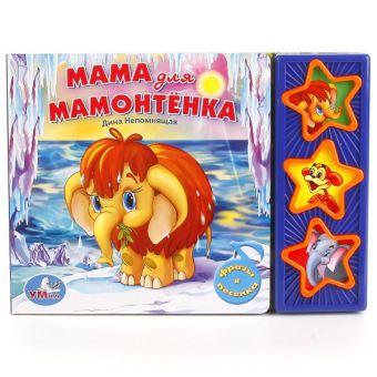 Мама для мамонтёнка. (3 музыкальные кнопки).формат: 206х150мм. объем: 6 стр.