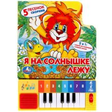 - Я на солнышке лежу. Книга-пианино (8 клавиш + песенки). формат: 143 х 202мм. обложка книги
