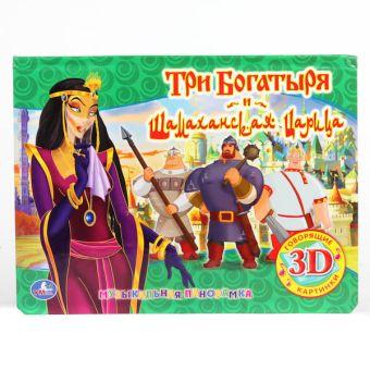 Три богатыря. Шамаханская царица. Музыкальная книжка-панорамка. формат: 260х195мм.