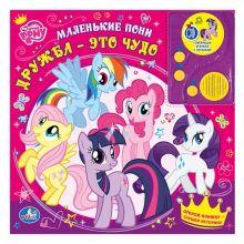 My Little Pony. Дружба - это чудо. Говорящая книга с аудиосказкой. 215х215мм.