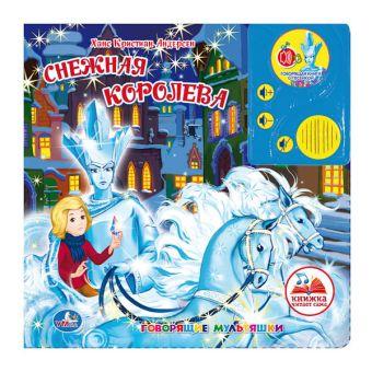 Снежная королева. Говорящая книга с аудиосказкой. формат: 215х215мм. 16 стр.