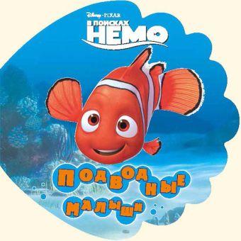 В поисках Немо. Подводные малыши. Книга для ванны с песенкой. 16 х16 см. 8 стр.