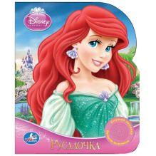 - Disney. принцессы. Принцесса Ариэль. (1 кнопка с песенкой). 150х185мм. 10 стр. обложка книги