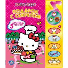 - Hello Kitty. Подарок с секретом (5 звуковых кнопок с зеркальцем). 195 х 230мм. обложка книги