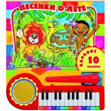 - Песенки о лете. Книга-пианино с 23 клавишами и песенками. 260 х 255мм. 20 стр. обложка книги