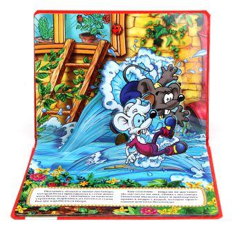 Приключения кота Леопольда. Картонная книжка-панорамка.формат: 250х190мм. 12 стр.