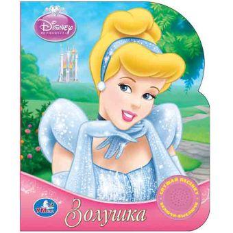 Disney. Принцессы. Золушка. (1 кнопка с песенкой). 150х185мм. 10 стр.