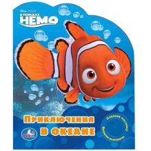 - Disney. В поисках Немо. Приключения в океане. (1 кнопка с песенкой) 10 стр. обложка книги