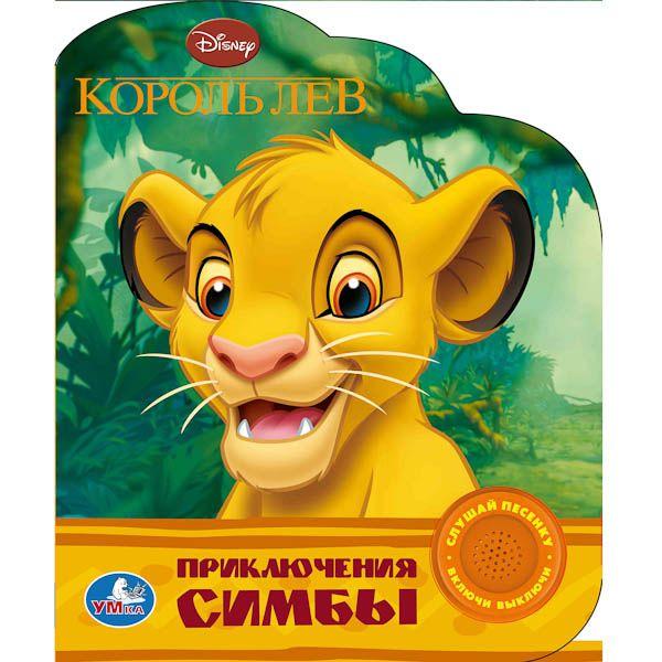 Disney. Король Лев. Приключения Симбы. (1 кнопка с песенкой). 150х185мм 10 стр.