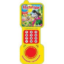 - Ну, погоди. Книга в форме телефона (1 звуковая кнопка). формат: 65х164мм. 12 стр. обложка книги